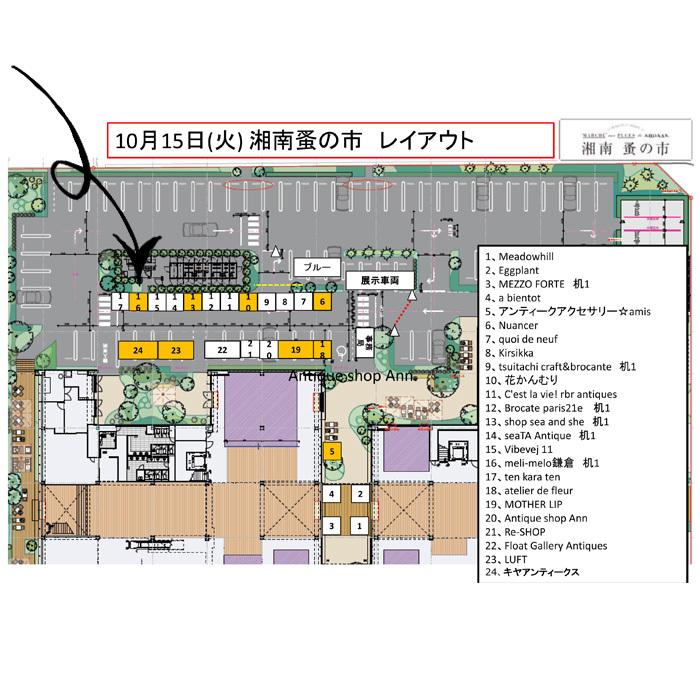 ◆湘南蚤の市、いよいよ明日、10月15日(火)出店です!_f0251032_09261590.jpg