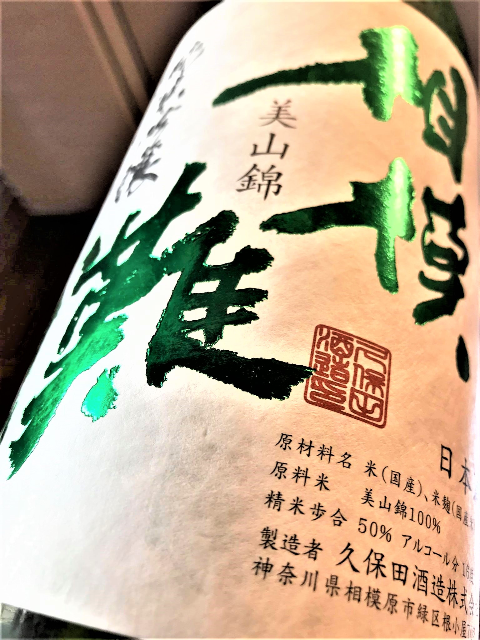 【日本酒】相模灘 純米吟醸 無濾過瓶囲い 美山錦50磨き 蔵元低温貯蔵熟成ver 限定 30BY🆕_e0173738_17453142.jpg