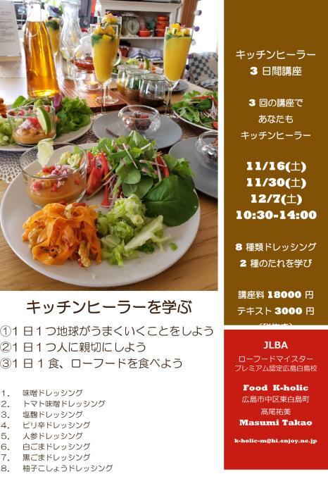 RAW FOOD & SUPER FOOD_a0105740_10165311.jpg