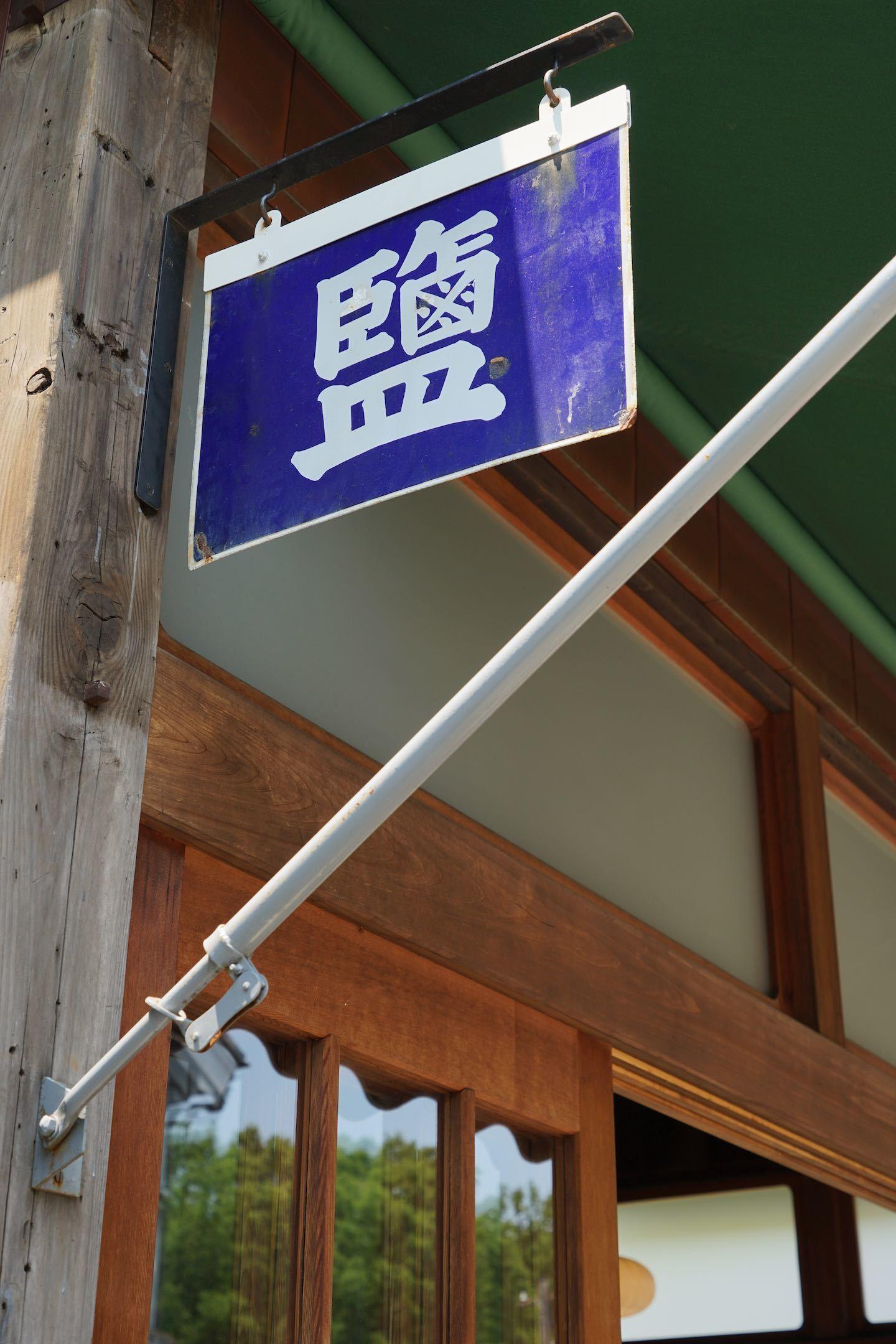 江戸東京たてもの園 9_b0360240_19133202.jpg