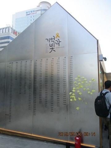 三・一独立運動百周年 スタディツァ-(8)_f0197754_22151930.jpg