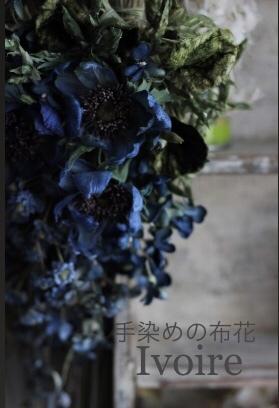 青のスワッグ...♪*゚_f0372557_21235322.jpeg