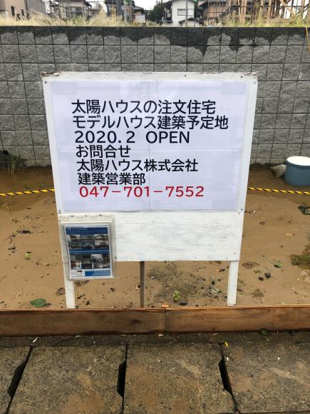 新松戸 建築 創ってます‼️注文住宅モデル1_c0064859_14534587.jpg