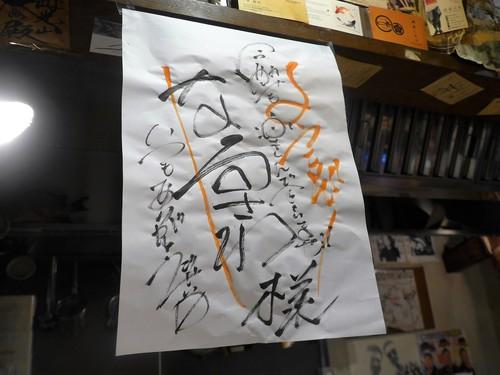 吉祥寺「じゅん粋」へ行く。_f0232060_1246615.jpg