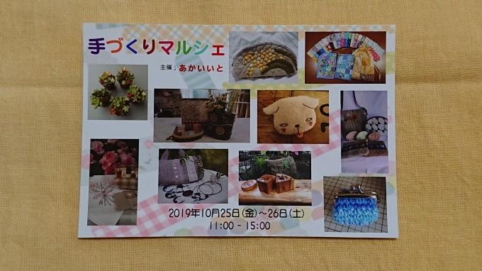 プリンセス招き猫のバッグ完成しました♪_f0374160_22341275.jpg