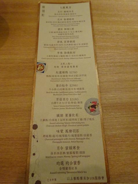 たった26時間の台北 (7) 楽埔町_b0405262_19330946.jpg