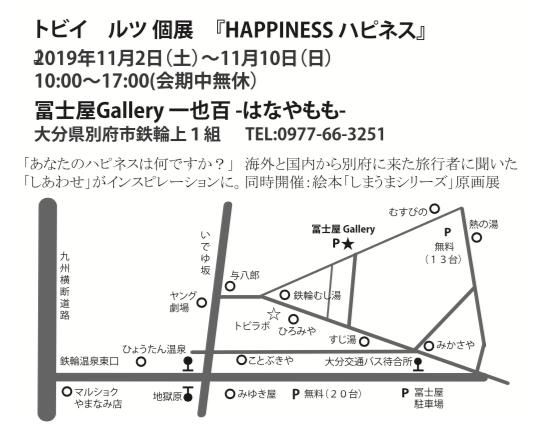個展『HAPPINESSハピネス』_d0069964_16092063.png