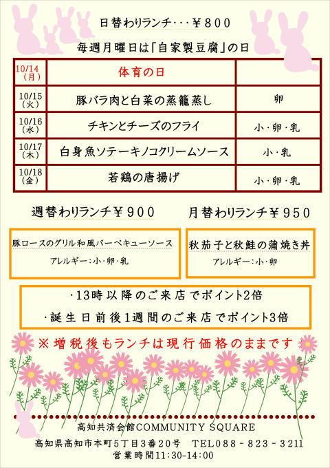 10/15(火)~10/18(金)までのランチメニュー_d0172367_08570951.jpg