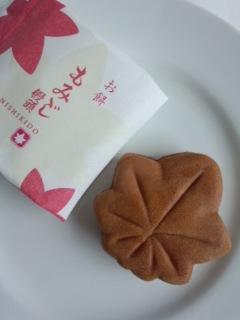 にしき堂のお餅もみじ、チーズクリームモミジ、お芋もみじ_f0112873_0583670.jpg