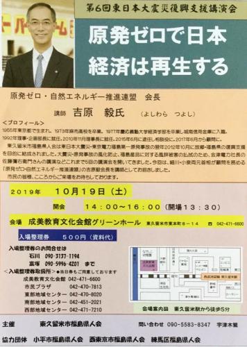 福島県人会の思いに励まされて_b0190576_02121185.jpg