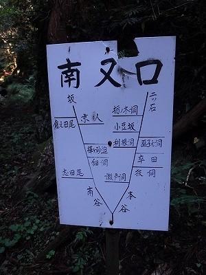 きっと何かある、美山の祢宜洞から神倉谷_e0064783_13485592.jpg