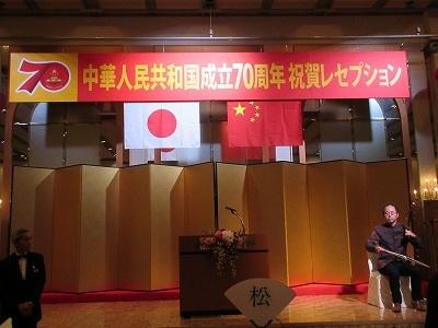 バイオマス勉強会   中国創立70周年記念レセプション_f0019487_13413444.jpg
