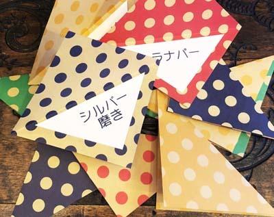 15周年記念 三角くじ!_f0155891_17093477.jpg