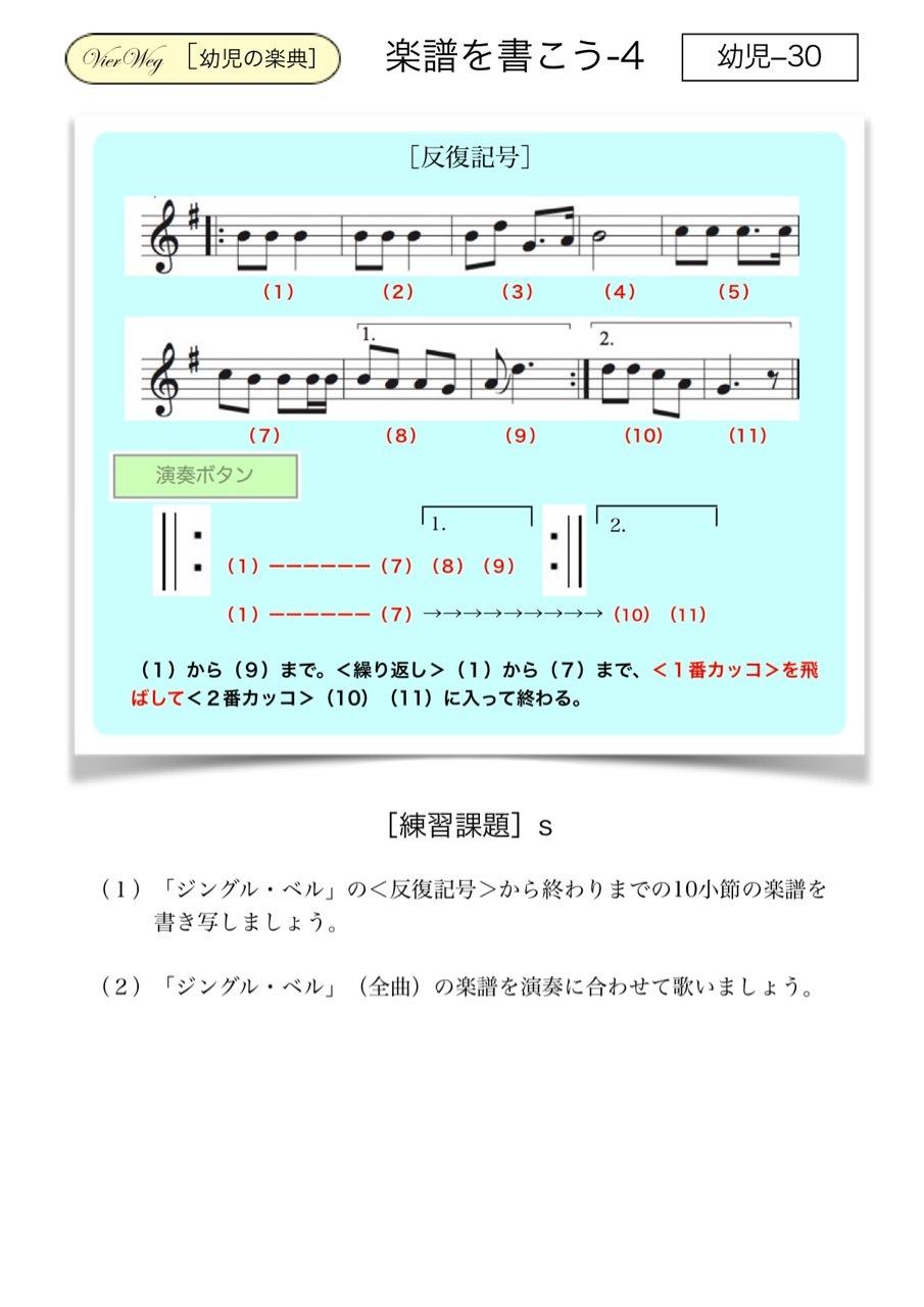 <お母さんと幼児の為の楽典>-30 「楽譜を書こう-4」_d0016397_19455804.jpg
