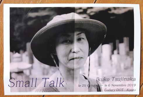 【三度笠アンテナ】辻中育子さん写真展「Small Talk」10/25から11/6まで〜わたしも撮ってもらいました_c0069903_12302581.jpg