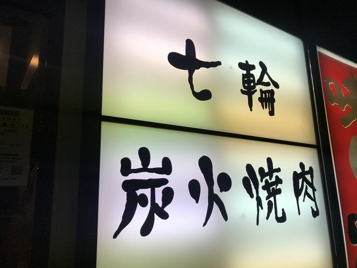 焼肉みんみん(橋本)カタサンカクがすき♪_c0212604_3434260.jpg