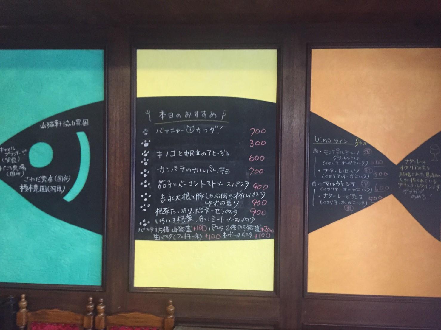 Vineria 農楽ttoria 山猫軒  荻ちゃんとランチ_e0115904_05270640.jpg