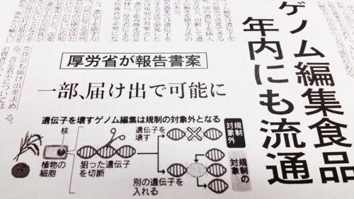 ゲノム編集食品の表示を求める_d0136506_17132893.jpg