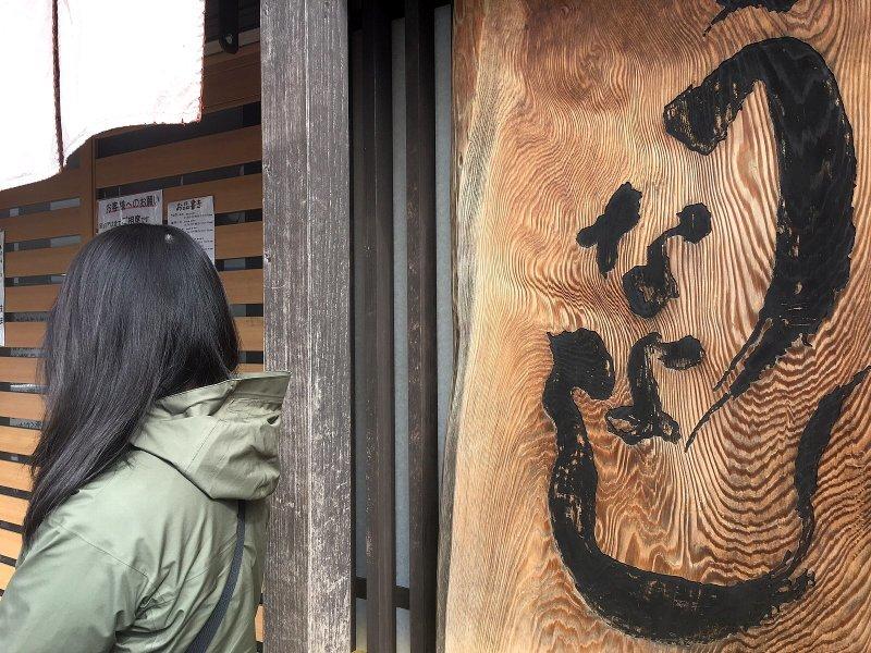 金冠山と達磨山、うなぎ_a0165316_09094398.jpg