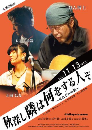 2019.11.13(水)渋谷La-mamaLIVE!_c0146817_11272306.jpg