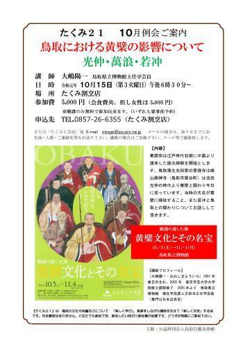 たくみ21 10月例会ご案内 鳥取における黄檗の影響について_f0197821_09145443.jpg