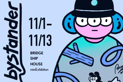 11/1~11/13 BRIDGE SHIP HOUSEさん個展【bystander】開催のお知らせ_b0405125_16242210.jpg