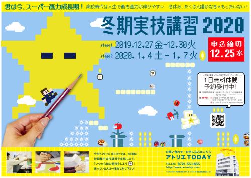 【芸大美大受験】冬期実技講習2020募集!_b0212226_11304392.jpg