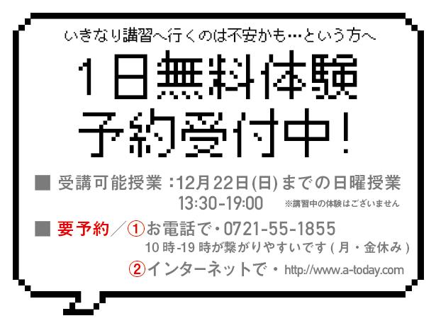 【芸大美大受験】冬期実技講習2020募集!_b0212226_13542229.png