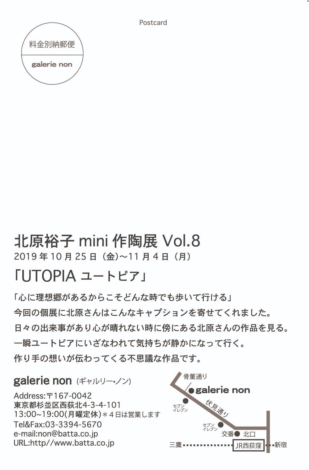 《UTOPIA》北原裕子mini 作陶展Vol.8 @西荻窪galarie non_a0137727_20240366.jpeg