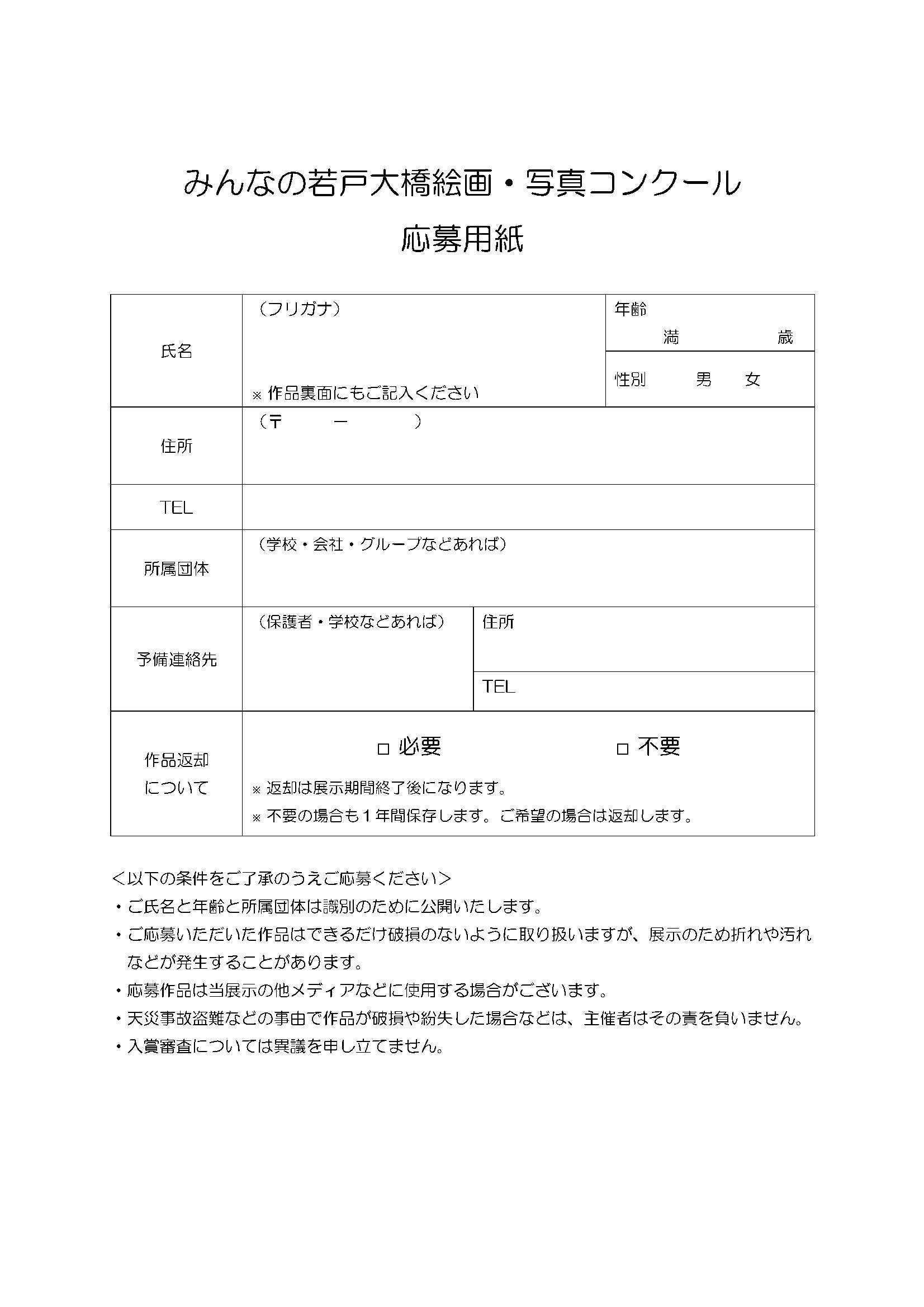 若戸大橋絵画・写真コンクール_e0198627_13331887.jpg