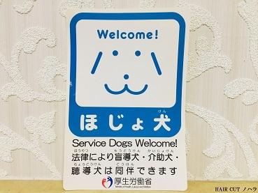 ほじょ犬マーク_e0145332_12021238.jpg