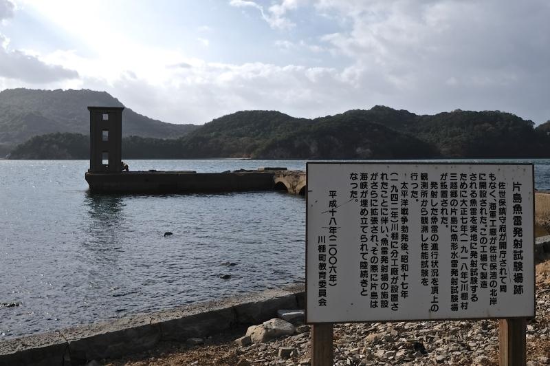 戦争遺構 「魚雷発射試験場」①_f0315034_15484630.jpg