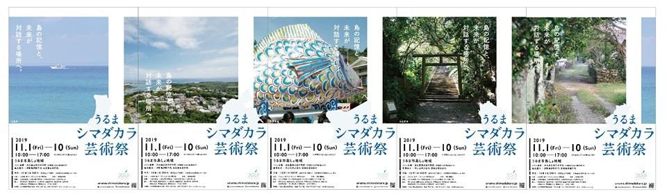 うるまシマダカラ芸術祭_c0191542_14483528.jpg