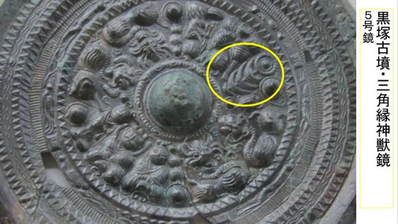 三角縁神獣鏡が時代を席巻した理由は何か_a0237545_12231024.png