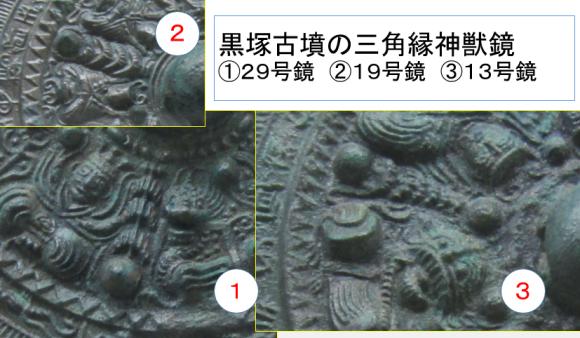 三角縁神獣鏡が時代を席巻した理由は何か_a0237545_12240698.png