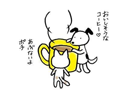 ぼくのごはん_コーヒーカップ_f0195352_13434005.jpg