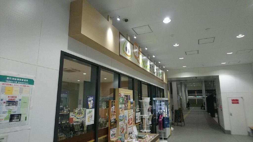 新函館北斗駅のおがーるにセラピア製品納品_b0106766_17540300.jpg