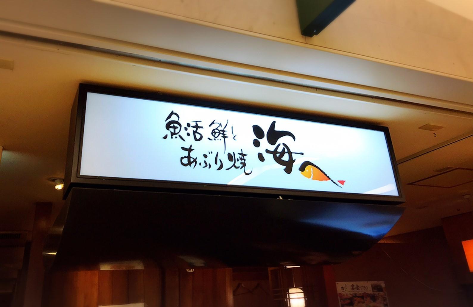 魚活鮮とあぶり焼 海へ/札幌市 中央区_c0378174_18130558.jpg