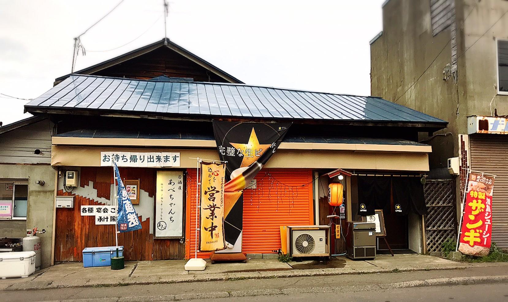 居酒屋 あべちゃんち/美唄市_c0378174_19390288.jpg