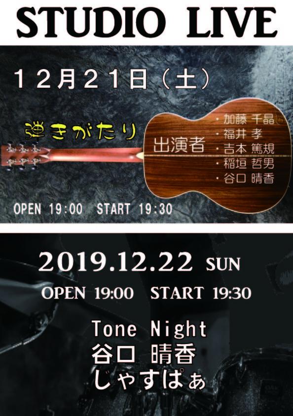 次回のスタジオライブ決定!_c0217678_10390394.jpg
