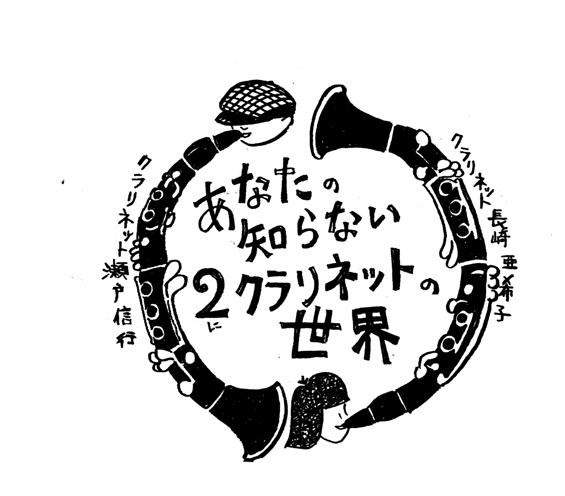 ◆11/3瀬戸信行×長崎亜希子 Wクラリネット・ライブ_d0154687_00051382.jpg