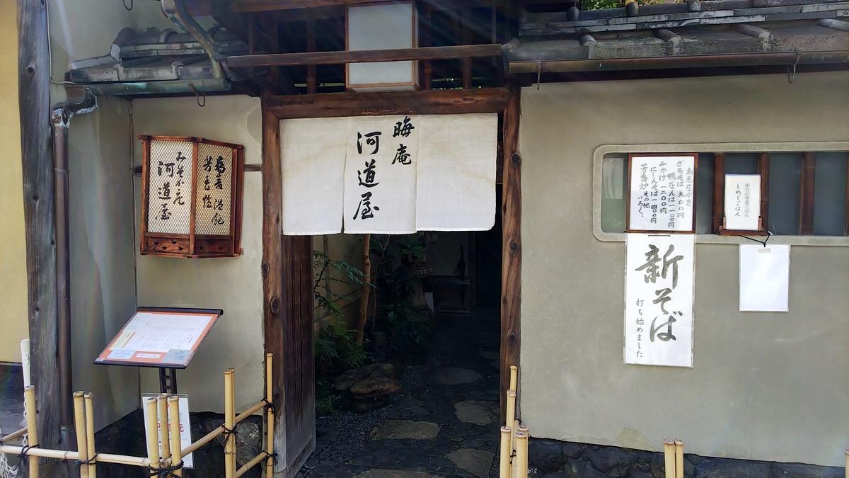 新そば_c0057390_23553538.jpg