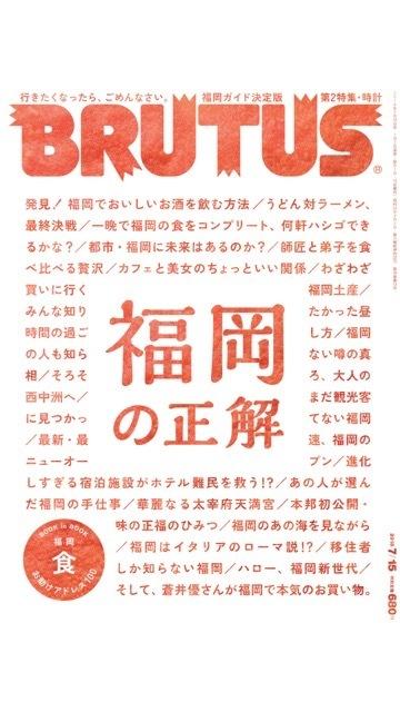 福岡の大正解_f0232994_12245864.jpg
