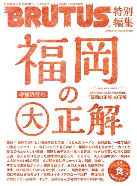 福岡の大正解_f0232994_12563110.jpg
