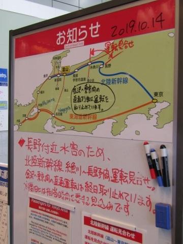 北陸 新幹線 運行 状況