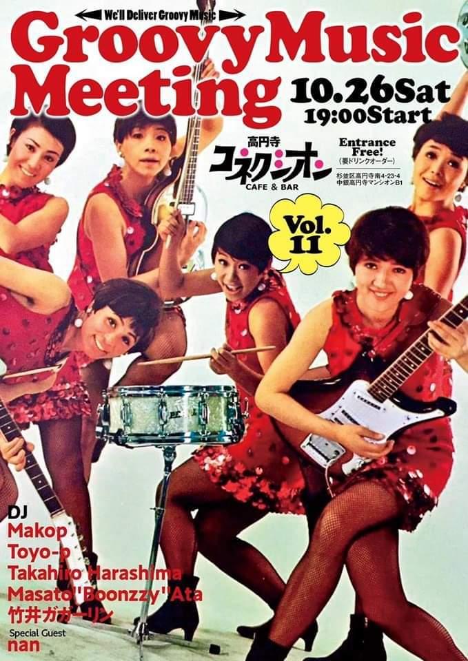 10/26(土)Groovy Music Meeting Vol.11_c0099300_13205838.jpg
