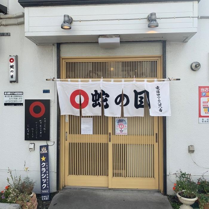 蛇の目寿司に海鮮丼を食べに行こうツーリング!_c0226202_22195995.jpeg