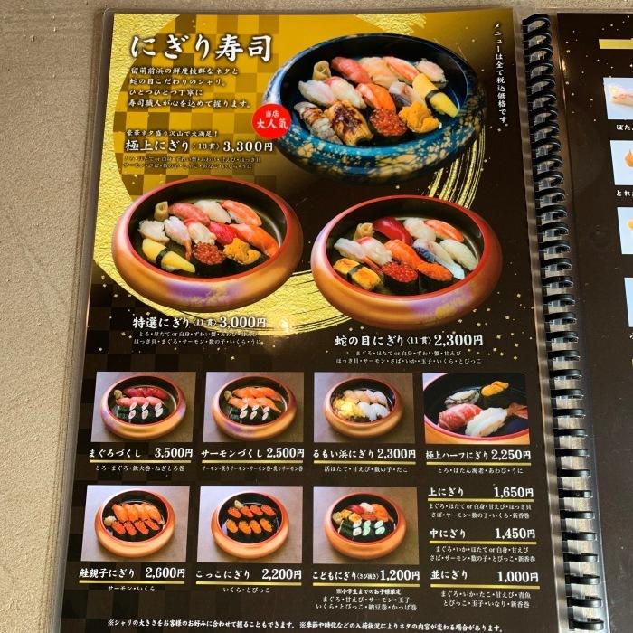蛇の目寿司に海鮮丼を食べに行こうツーリング!_c0226202_22200141.jpeg