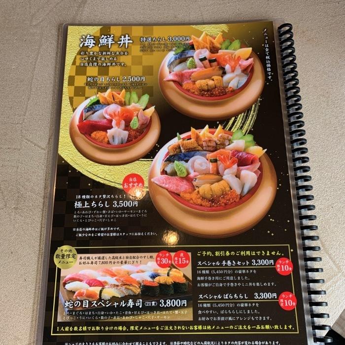 蛇の目寿司に海鮮丼を食べに行こうツーリング!_c0226202_22200457.jpeg