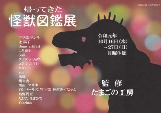 たまごの工房監修「 帰ってきた怪獣図鑑展 」_e0134502_07565008.jpg